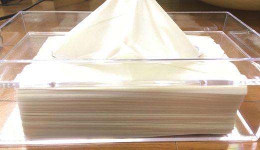 箱なしティッシュペーパーが取り出しやすい透明ケースの使用感