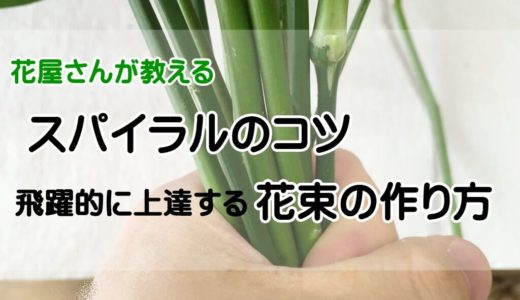 花束-スパイラルのコツ|花屋さんが教える飛躍的に上達する花束の作り方
