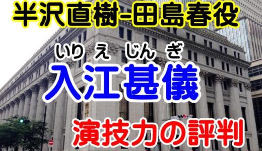 半沢直樹-田島春役!入江甚儀の代表出演作品と演技力の評判
