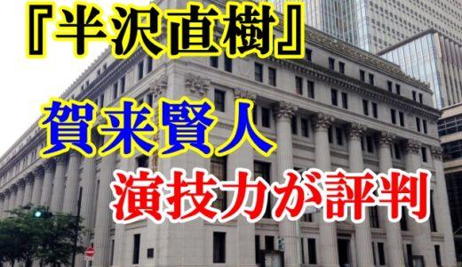 賀来賢人の演技力『半沢直樹』森山雅弘役の評判がいい意外なワケ