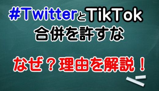 なぜ?「TwitterとTikTok合併許すな」のタグが支持される理由