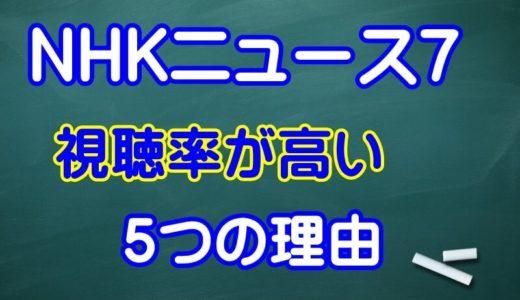 NHKニュース7の視聴率がダントツで高い5つの理由