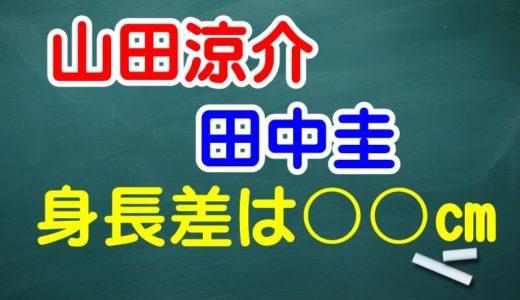 山田涼介と田中圭の身長差は14㎝!『キワドい2人-K2-』比較でわかったカラクリ