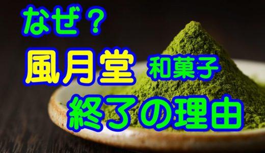 なぜ終了?神戸風月堂|和菓子製造販売123年の歴史に幕を閉じた理由