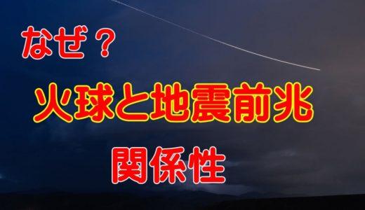 火球と地震前兆の関係性はなに?理由を徹底解説!