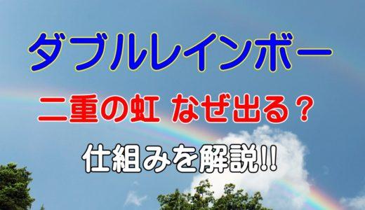 【ダブルレインボー】二重の虹はなぜ出るの?ゲリラ豪雨との関係性