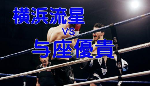 与座優貴!横浜流星と対戦したキックボクシング選手ってどんな人?