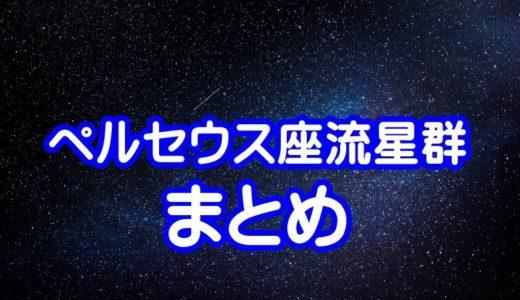 いつ見れる?ペルセウス座流星群の特徴と8月の星空情報まとめ