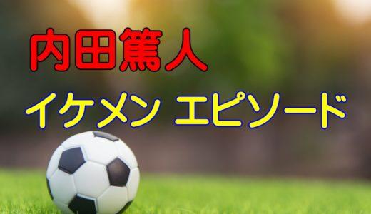 うっちー現役引退!イケメン内田篤人選手のカッコイイエピソードまとめ