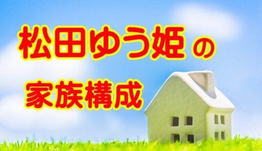 松田ゆう姫の家族!兄は松田龍平と松田翔太!父母は松田優作と松田美由紀