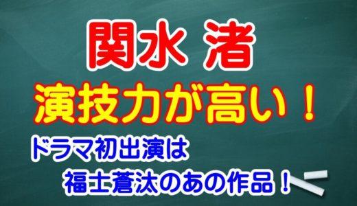 関水渚の演技力が高い!?ドラマ初出演作は福士蒼汰と共演!