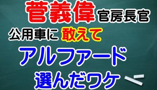 菅義偉総理大臣の公用車種!あえてトヨタアルファードを選んだワケ