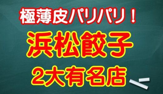 バナナマンのせっかくグルメ!浜松餃子で有名なお店はどこ?
