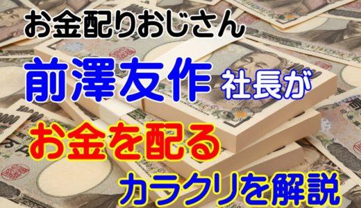 【お金配りおじさん】前澤社長がお金を配る目的は何?カラクリを解説!