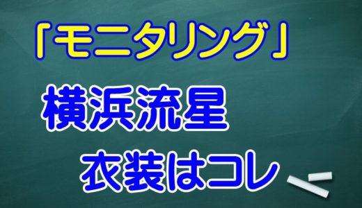 モニタリング!横浜流星の衣装はDIOR AND JUDY BLAMEブルゾン