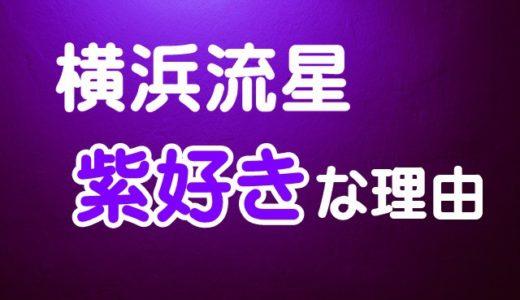 横浜流星が紫好きなのはなぜ?理由をファンが徹底解説!