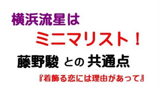 横浜流星はミニマリスト!役・藤野駿と共通する着飾らない生活とは?