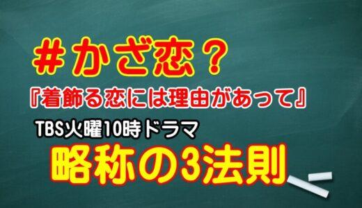 かざ恋『着飾る恋には理由があって』TBS火曜10時ドラマ略称3つの法則