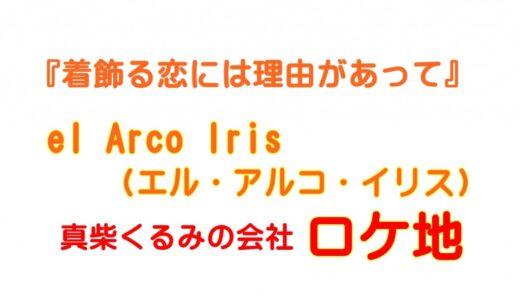 着飾る恋には理由があって|会社のロケ地「エル・アルコ・イリス(el Arco Iris)」